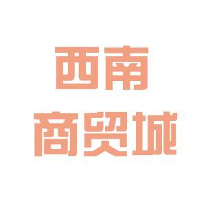 西南商贸城logo