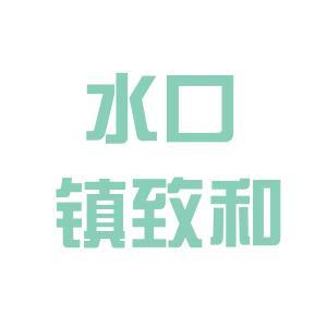 至和小学logo