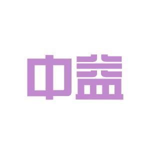宁波中益商务酒店logo
