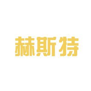 赫斯特集团logo