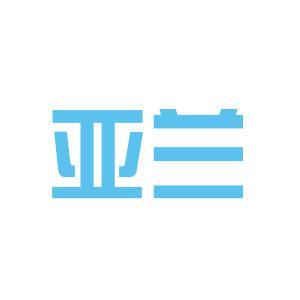 甘肃亚兰药业logo