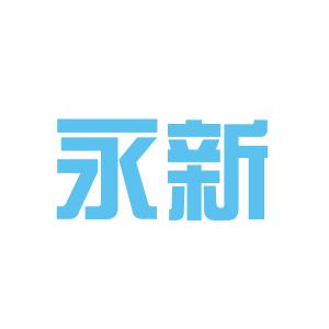 永新集团logo