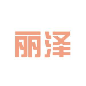 丽泽商贸logo