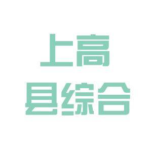 上高县房地产综合开发logo
