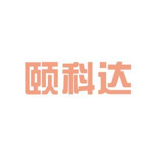 科达置业logo