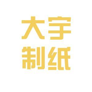 大宇制纸厂logo