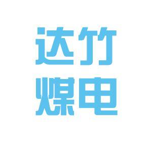 达竹煤电集团logo
