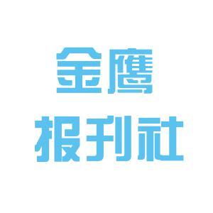 金鹰报刊社logo
