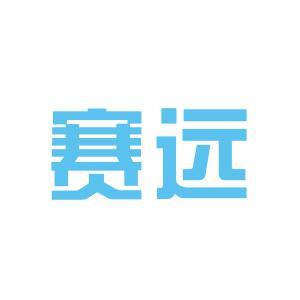天津赛远保健品有限公司盐城分公司logo