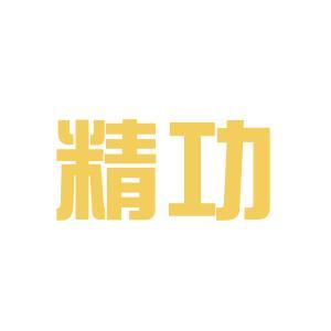 浙江精功科技股份有限公司logo