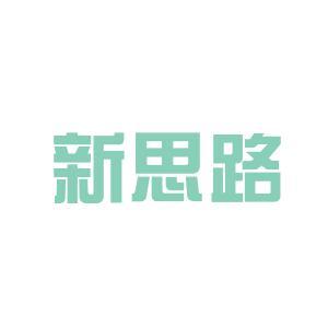 新思路教育培训中心logo