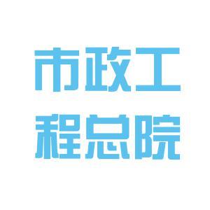 上海市政院logo