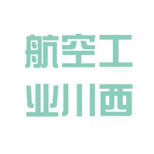 四川航空工业3207厂logo