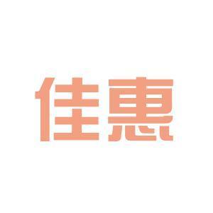 佳惠超市logo