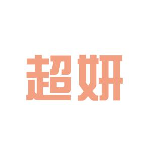 超妍美容logo