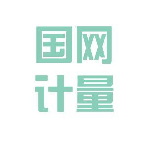 国网计量中心logo