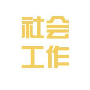社工机构logo