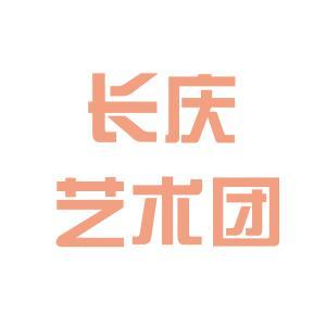 长庆艺术团logo