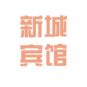 内蒙古新城宾馆logo