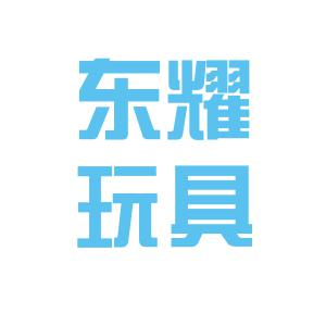东耀玩具厂logo