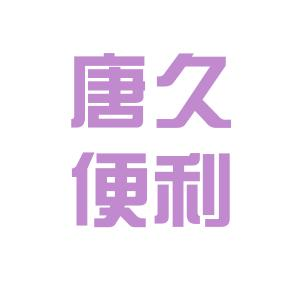 唐久便利logo