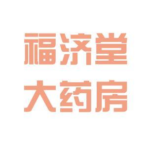福济堂大药房logo
