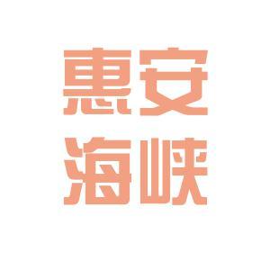 惠安海峡医院logo