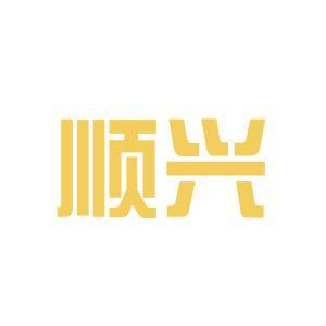 宁波顺兴机械制造公司logo