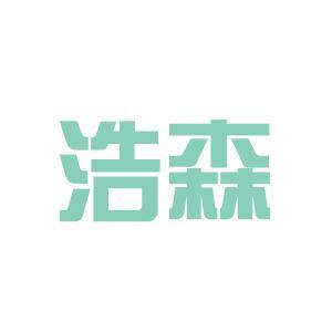 遵义浩森贸易有限公司logo