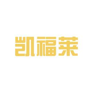 福莱国际logo