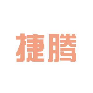 捷腾信息科技logo