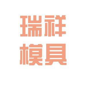 瑞祥模具logo