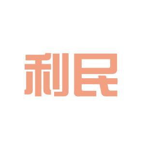 利民电器发展logo