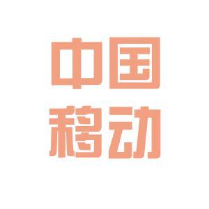 河南移动公司logo