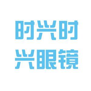 湖南永州时兴眼镜logo