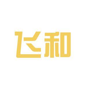 荆州飞和汽车有限公司logo