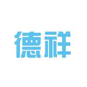 德祥科技logo