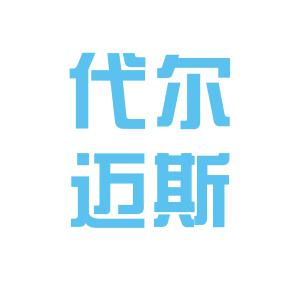 代尔迈斯鞋业logo