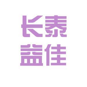 长泰商贸logo