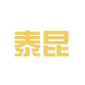泰昆集团logo