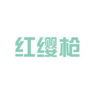 肇庆红缨枪logo