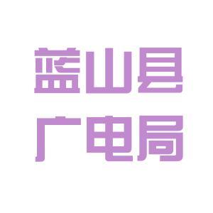蓝山县广播电视台logo