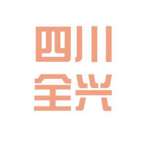 全兴酒业logo