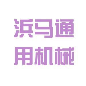 浜马通用机械制造logo