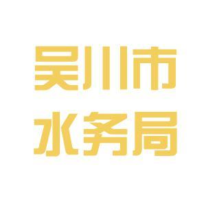 吴川水务局logo