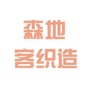 泉州森地客服装织造有限公司logo
