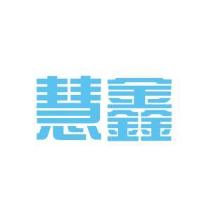 慧鑫医疗器械厂logo