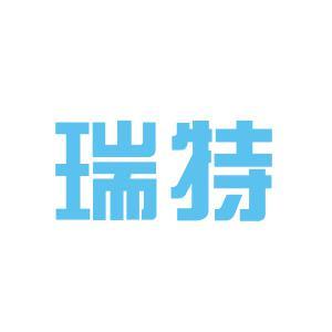 瑞特logo