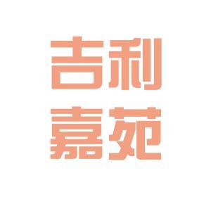 吉利嘉苑房地产开发logo