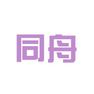同舟咨询logo